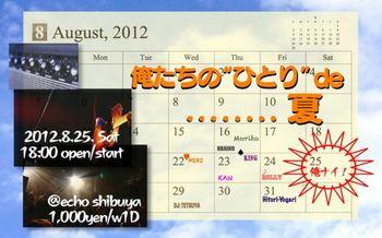 俺ナイ2012夏.jpg